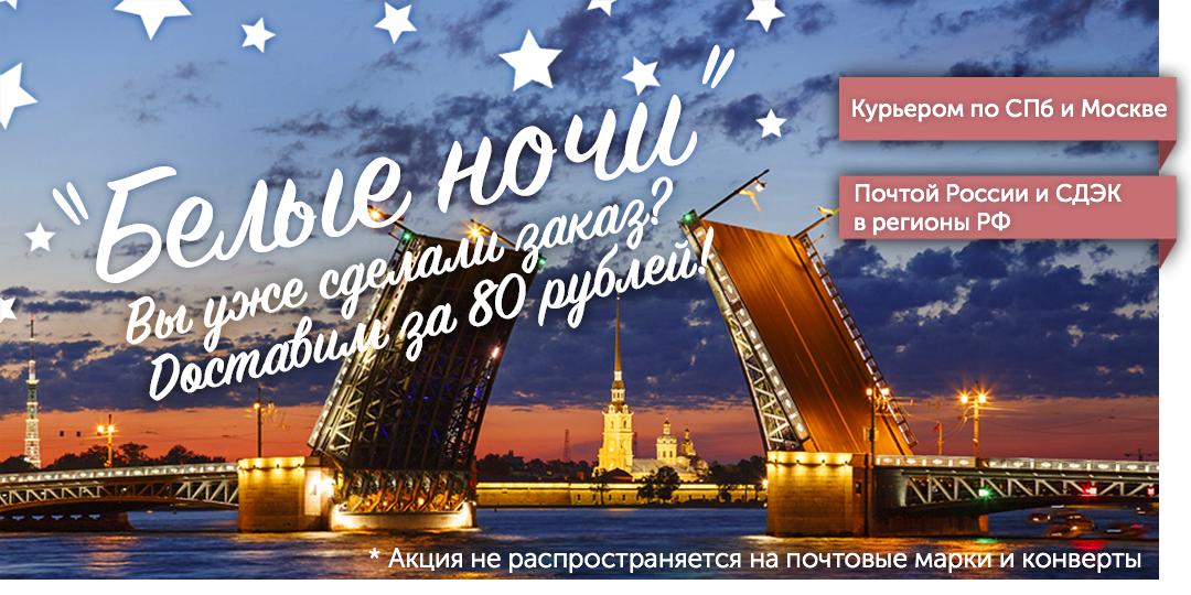 """акция """"Белые ночи"""" - заказывайте и мы доставим за 80 рублей!"""