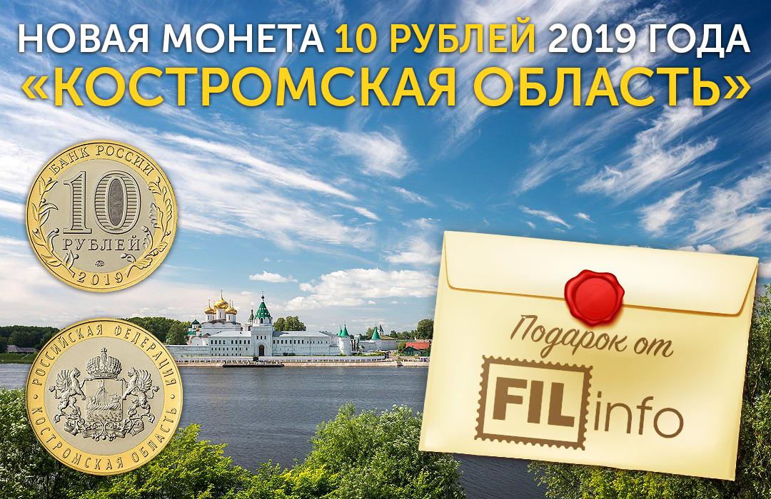 НОВАЯ монета 10 РУБЛЕЙ 2019 ГОДА «Костромская область» в ПОДАРОК