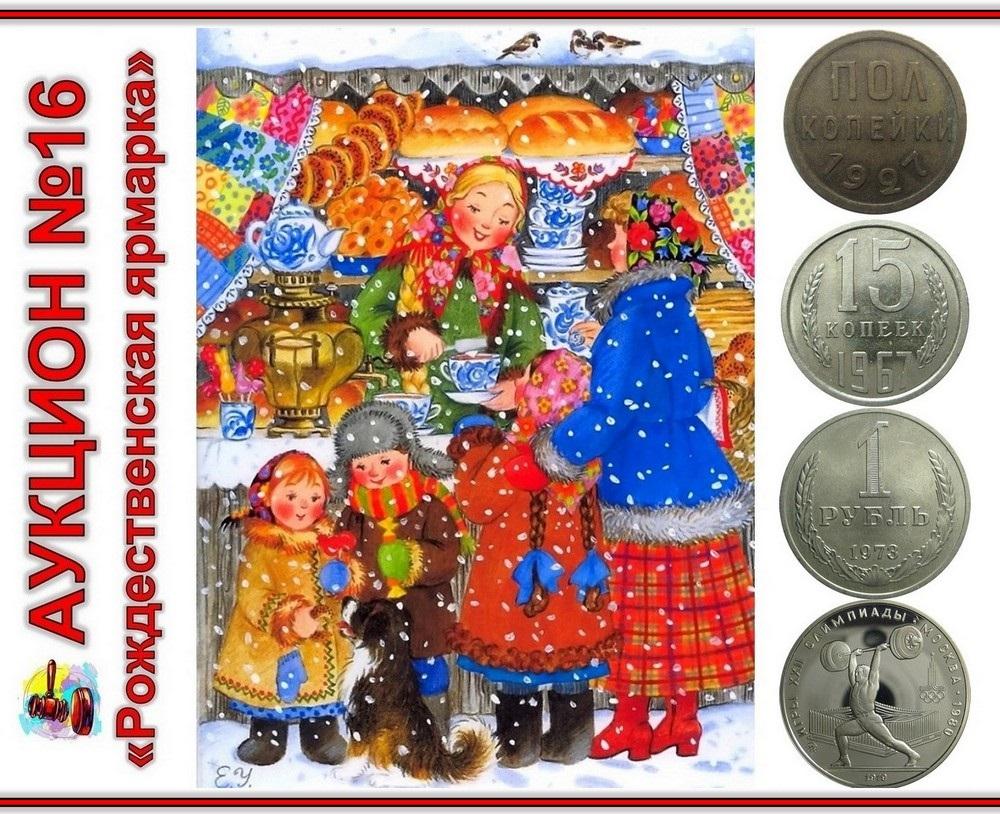 Сказано – сделано: АУКЦИОН №16 «Рождественская ярмарка»