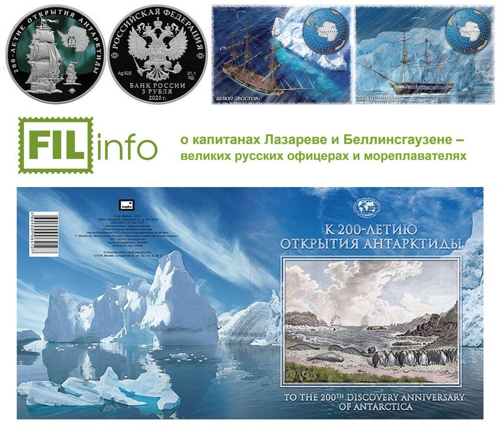 Хотите купить монету, посвященную 200-летию открытия Антарктиды?