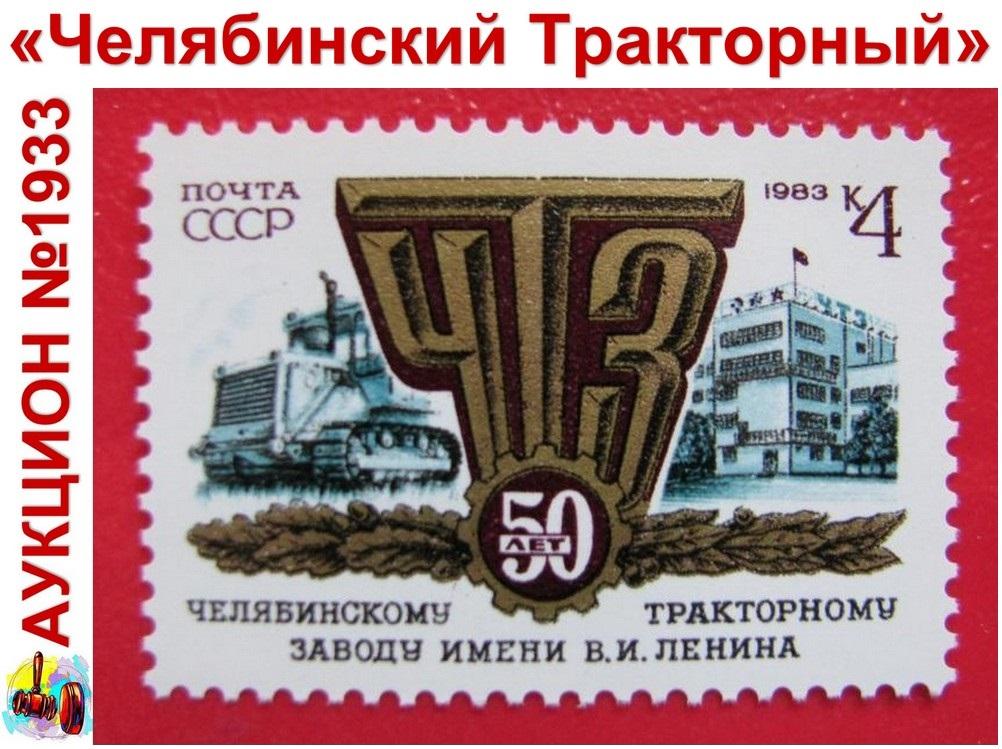 Вводу в строй ЧТЗ посвящается: АУКЦИОН №1933 «Челябинский Тракторный»