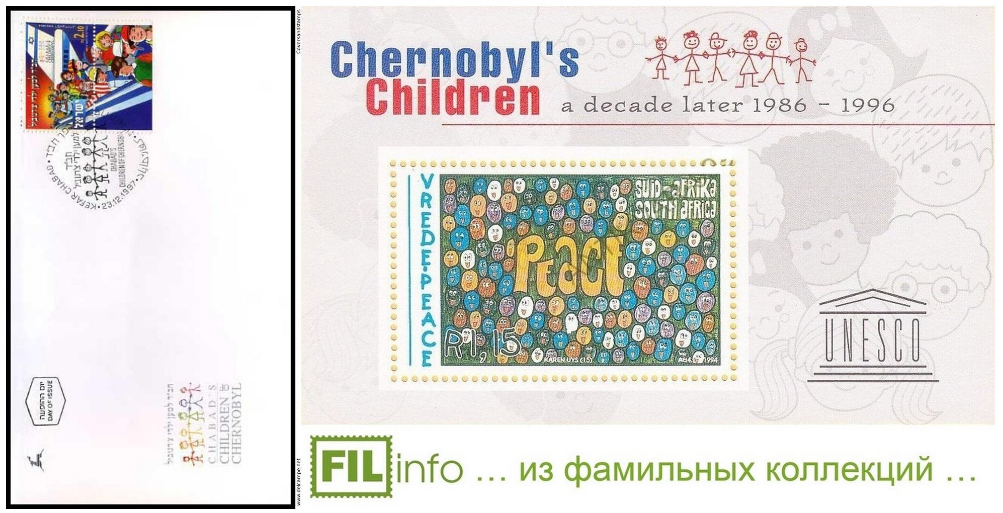 Конверты и почтовые марки по программе  «Дети ЧЕРНОБЫЛЯ» – опыт покупки на аукционе DELCAMPE