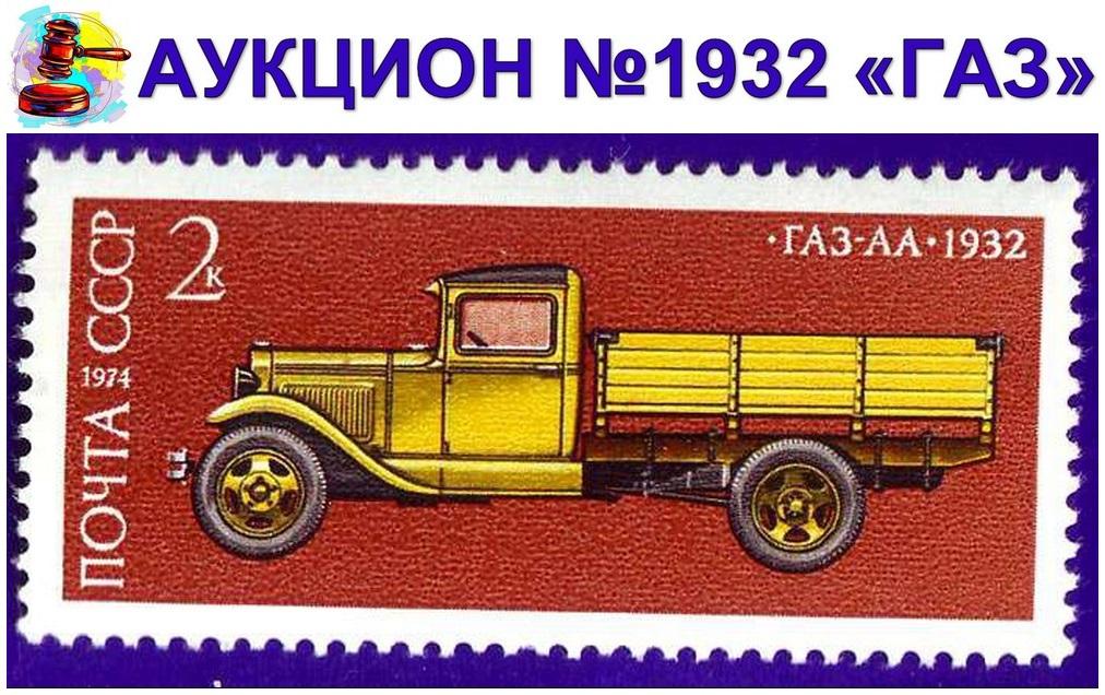 О легендарной ПОЛУТОРКЕ – АУКЦИОН монет №1932 «ГАЗ»