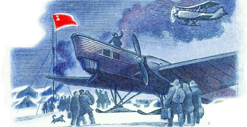 В честь героев-челюскинцев и команды пилотов на АУКЦИОН монет №1934