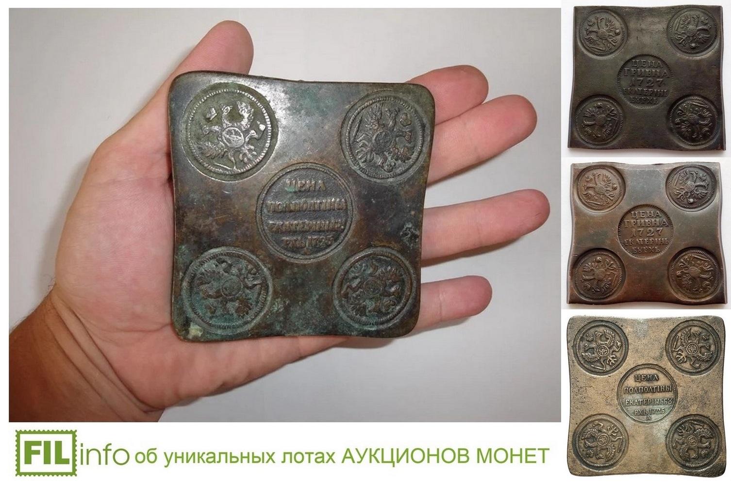 КВАДРАТНАЯ монета? За сколько её можно купить на аукционе?