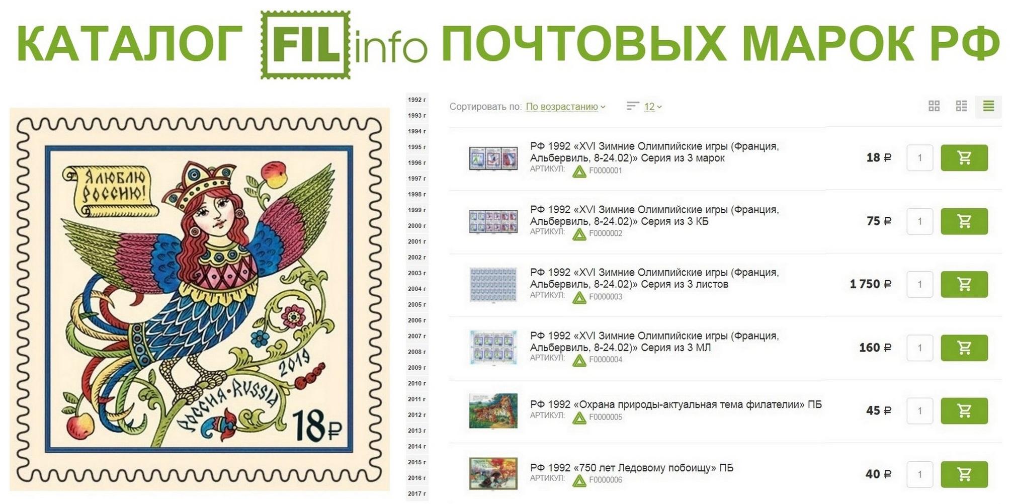 Представляем онлайн-КАТАЛОГ почтовых марок РФ