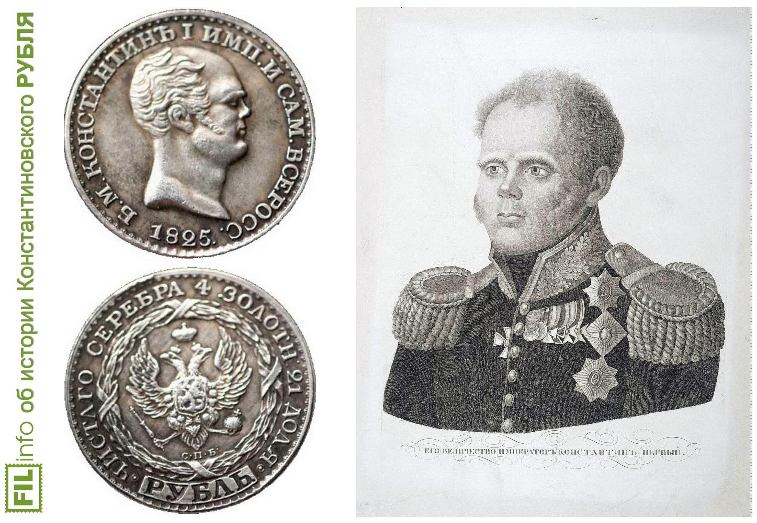 Константиновский рубль - монета, достойная лучших АУКЦИОНОВ