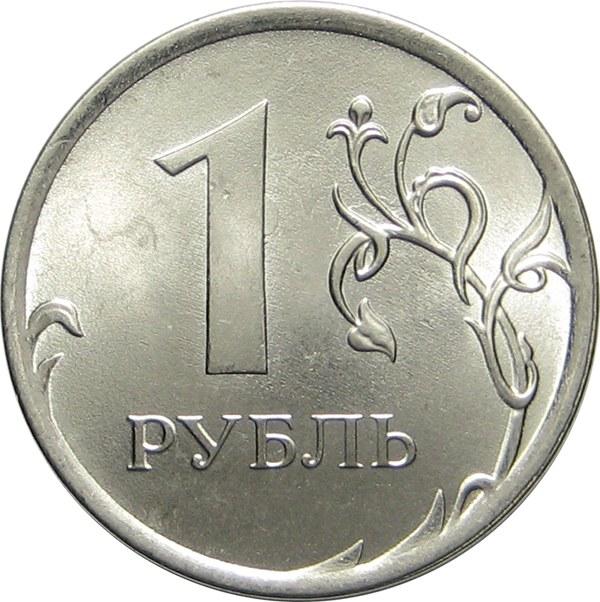 Картинка рубли с гербом российской федерации хотите
