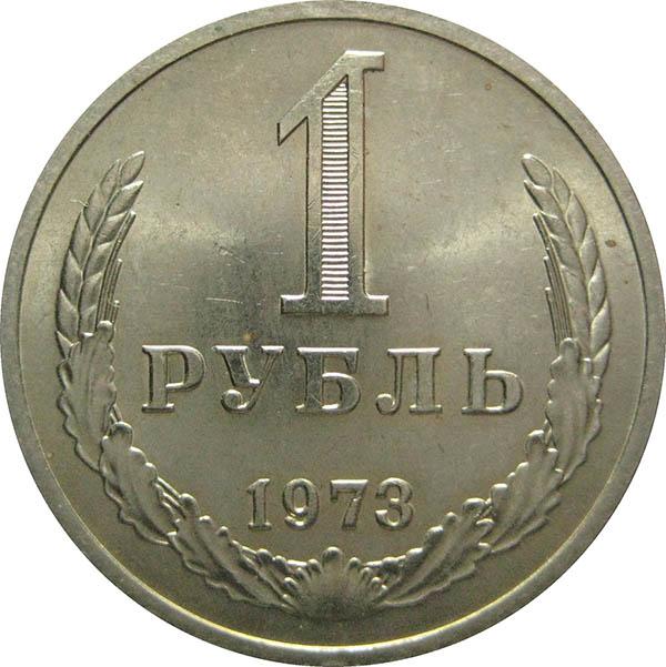 неправильно картинки рубля советского больше всего нареканий