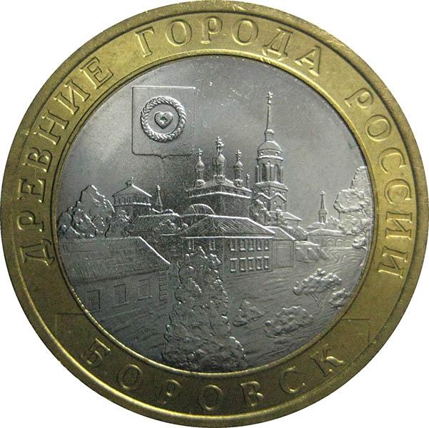 фото всех юбилейных монет россии стихи