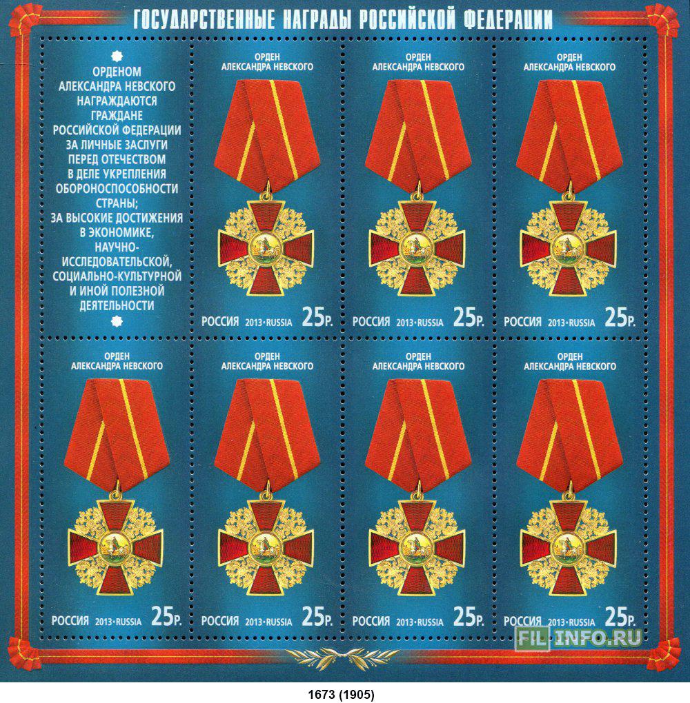 награды россии по значимости фото и описание выбрала открытки