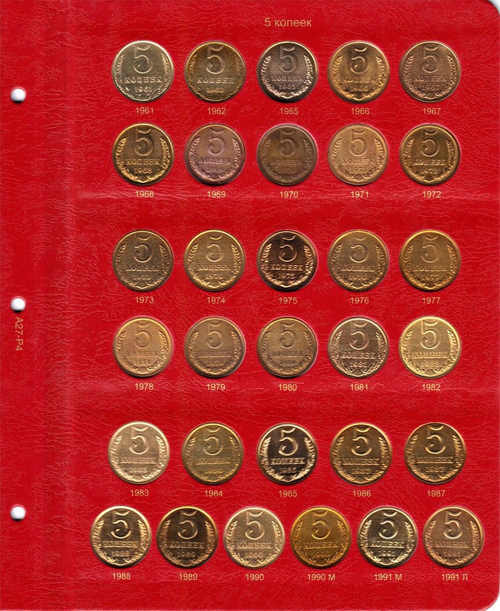 трем фото и отличия советских монет его