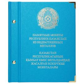 Альбом для монет «Памятные монеты Казахстана из недрагоценных металлов».