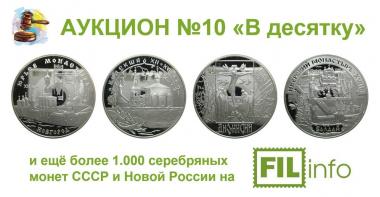 АУКЦИОН №10 «В десятку» - правильная ЦЕЛЬ!