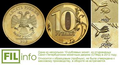 Чем обусловлена высокая АУКЦИОННАЯ ценность монет, выпущенных в 2012 СПМД?