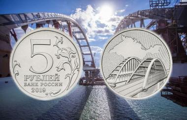 """НОВИНКА! 5 рублей 2019 года """"Крымский мост"""" в ПОДАРОК!"""