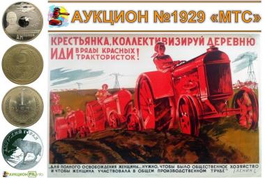 Бригада ПАШИ АНГЕЛИНОЙ – украшение машинно-тракторных станций – АУКЦИОН №1929 «МТС»