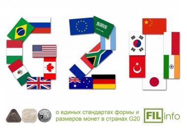 Страны G20 определили стандарты металлических МОНЕТ по типу бумажных КУПЮР