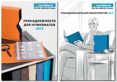 ФилИнфо - официальный дистрибьютор LEUCHTTURM