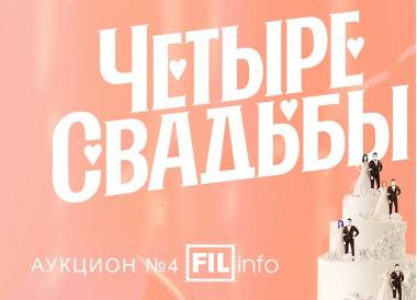 КОМПЛИМЕНТ всем участникам АУКЦИОНА №4 «Четыре свадьбы»