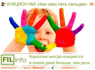 АУКЦИОН №5 «Как свои пять пальцев» - увлекательная ИГРА!