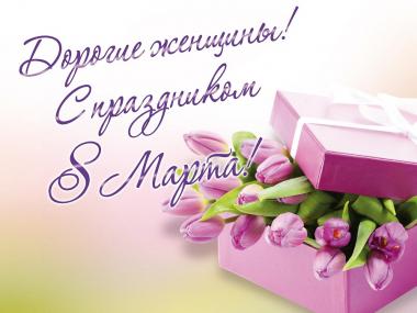 Весна, солнце, первые цветы, теплый ветер, перемены к лучшему...