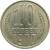 СССР 10 копеек 1970 AU