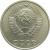 СССР 10 копеек 1975 UNC