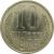СССР 10 копеек 1979 UNC
