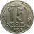 СССР 15 копеек 1938 XF