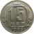 СССР 15 копеек 1939 XF