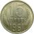 СССР 15 копеек 1961 AU