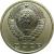 СССР 15 копеек 1968 UNC