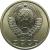 СССР 15 копеек 1969 UNC