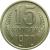 СССР 15 копеек 1970 AU