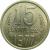 СССР 15 копеек 1977 AU