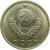 СССР 15 копеек 1978 AU
