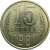 СССР 15 копеек 1981 AU