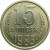 СССР 15 копеек 1983 AU