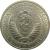 СССР 1 рубль 1964 AU