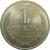 СССР 1 рубль 1970 UNC