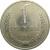 СССР 1 рубль 1980 aUNC