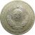 СССР 1 рубль 1984 AU