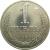 СССР 1 рубль 1989 AU