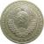 СССР 1 рубль 1991 Л AU