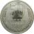 СССР 50 копеек 1967 aUNC