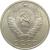 СССР 50 копеек 1973 AU