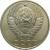 СССР 50 копеек 1976 aUNC