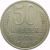 СССР 50 копеек 1978 AU-XF
