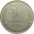 СССР 50 копеек 1979 AU-XF